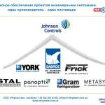 Обладнання Johnson Controls