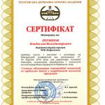 Міжнародна конференція для молокопереробних підприємств України
