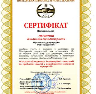 Международная конференция для молокоперерабатывающих предприятий Украины