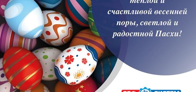 Коллектив компании «РЕФсистем» поздравляет Вас и Ваших близких с наступающими пасхальными праздниками